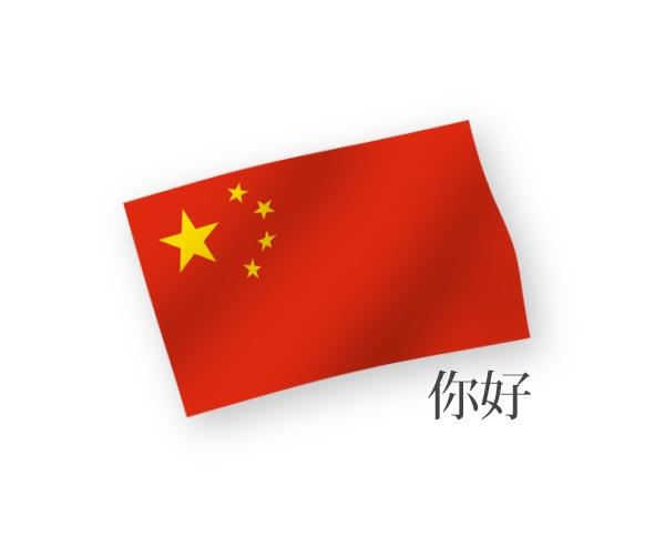 Hello China!